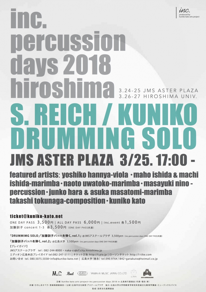 kuniko kato arts project inc. percussion days in hiroshima