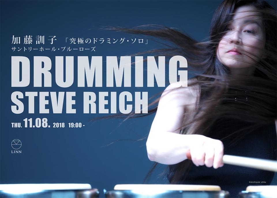 kuniko kato arts project 加藤訓子「ドラミング」