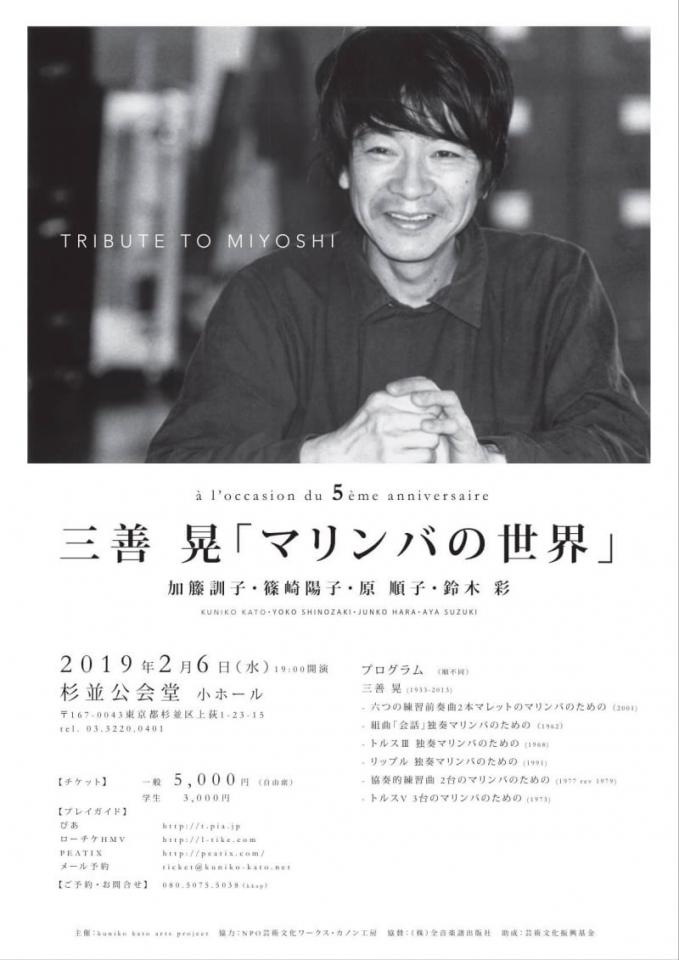 kuniko kato arts project 三善晃「マリンバの世界」