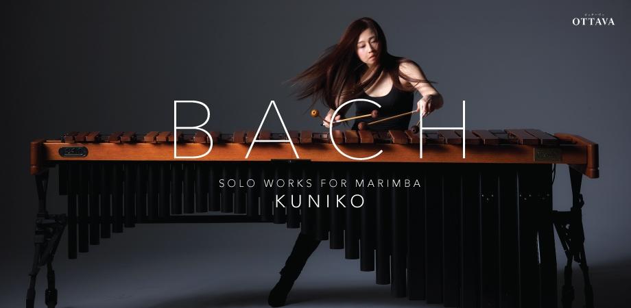 kuniko kato arts project 加藤訓子「バッハを弾く。」