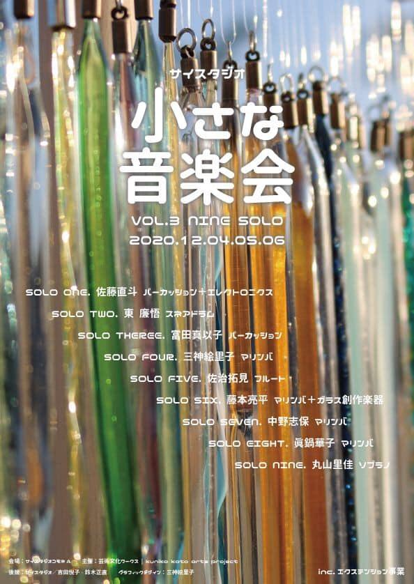 kuniko kato arts project サイスタジオ「小さな音楽会」vol.3  NINE SOLO