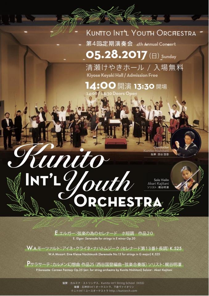 クニトInt'lユースオーケストラ 第4回定期演奏会