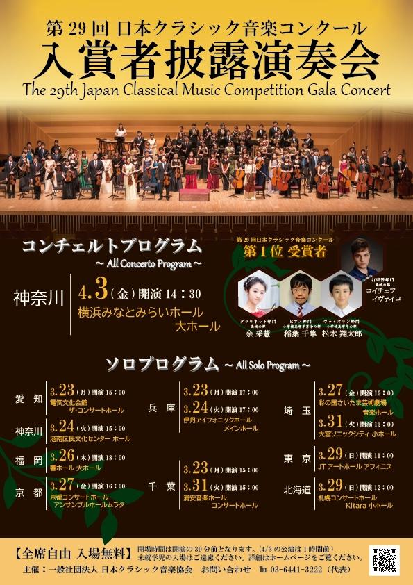 【中止】第29回 日本クラシック音楽コンクール 入賞者披露演奏会