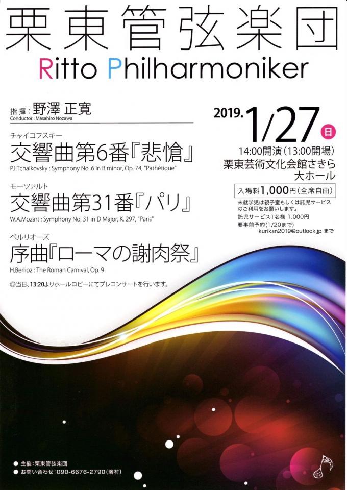 栗東管弦楽団 第2回定期演奏会