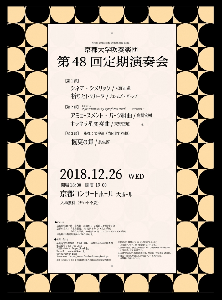 京都大学吹奏楽団 第48回定期演奏会