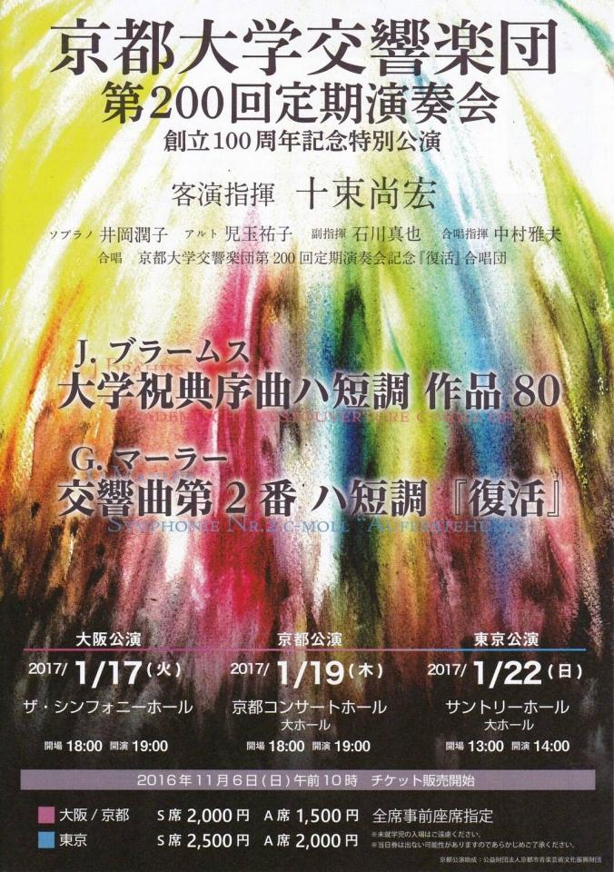 京都大学交響楽団 第200回定期演奏会 創立100周年記念特別公演 東京公演