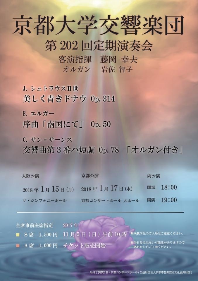 京都大学交響楽団 第202回定期演奏会