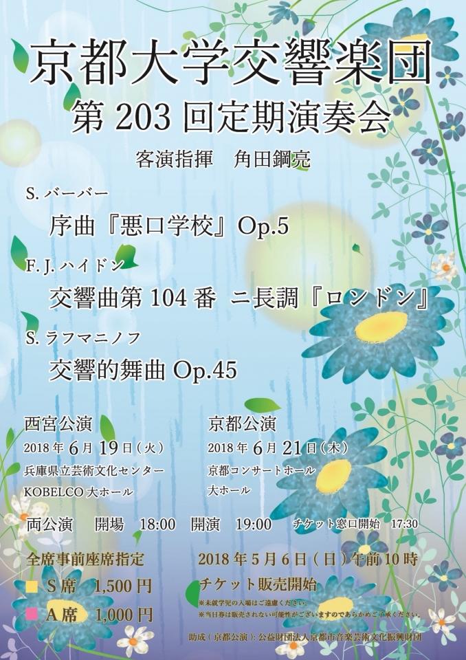 京都大学交響楽団 第203回定期演奏会