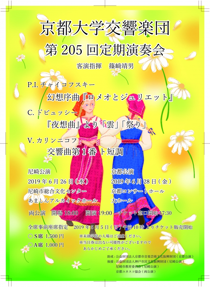 京都大学交響楽団 第205回定期演奏会