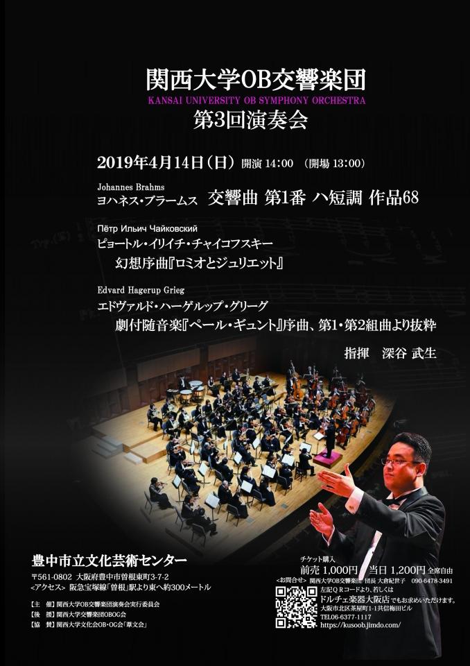 関西大学OB交響楽団 第3回演奏会