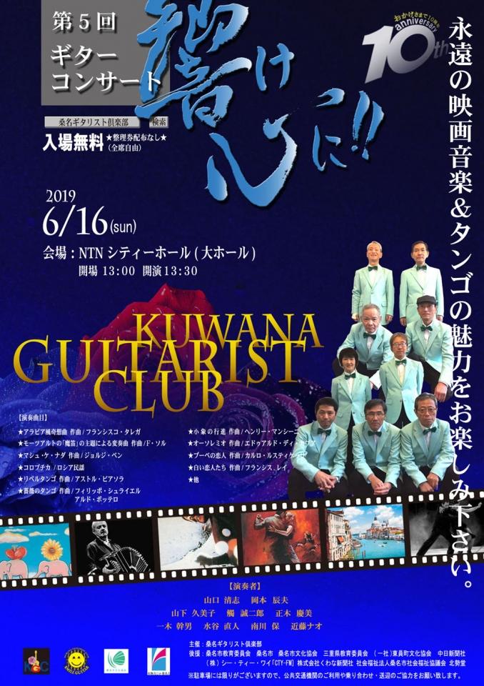 桑名ギタリスト倶楽部 10周年記念「響け心に!!」第5回ギターコンサート