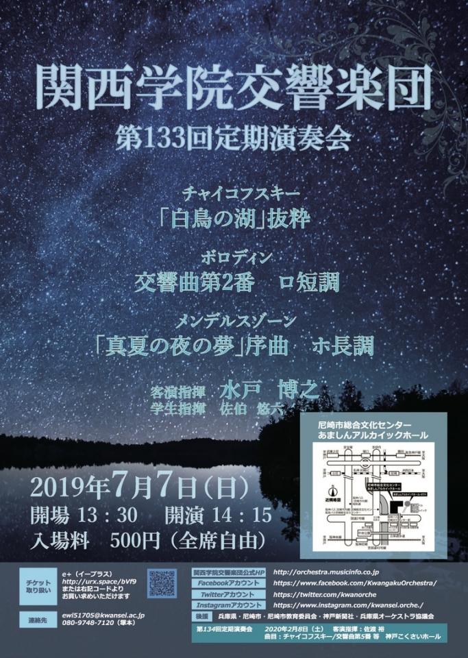 関西学院交響楽団 第133回定期演奏会