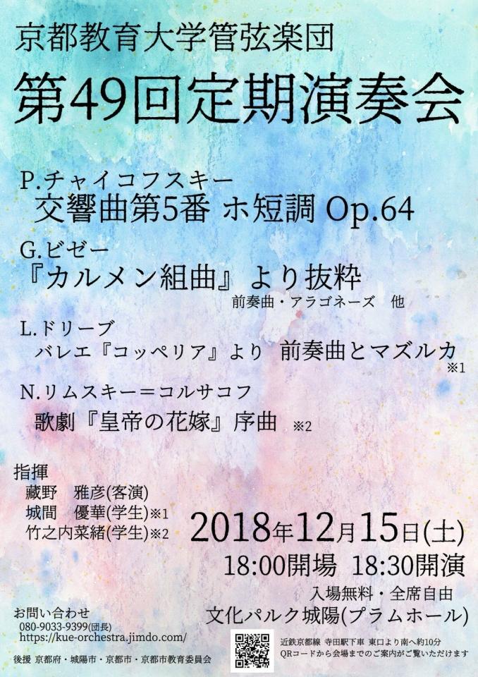 京都教育大学管弦楽団 第49回定期演奏会