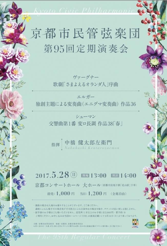 京都市民管弦楽団 第95回定期演奏会