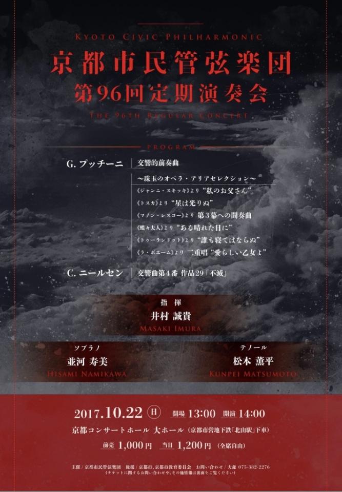京都市民管弦楽団 第96回定期演奏会