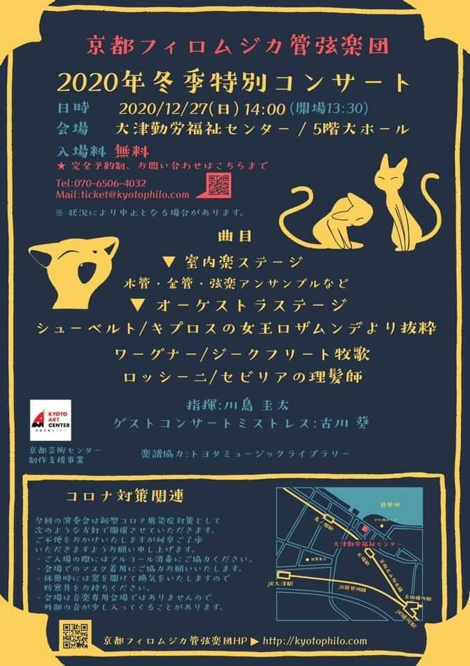 京都フィロムジカ管弦楽団 2020年冬季特別演奏会