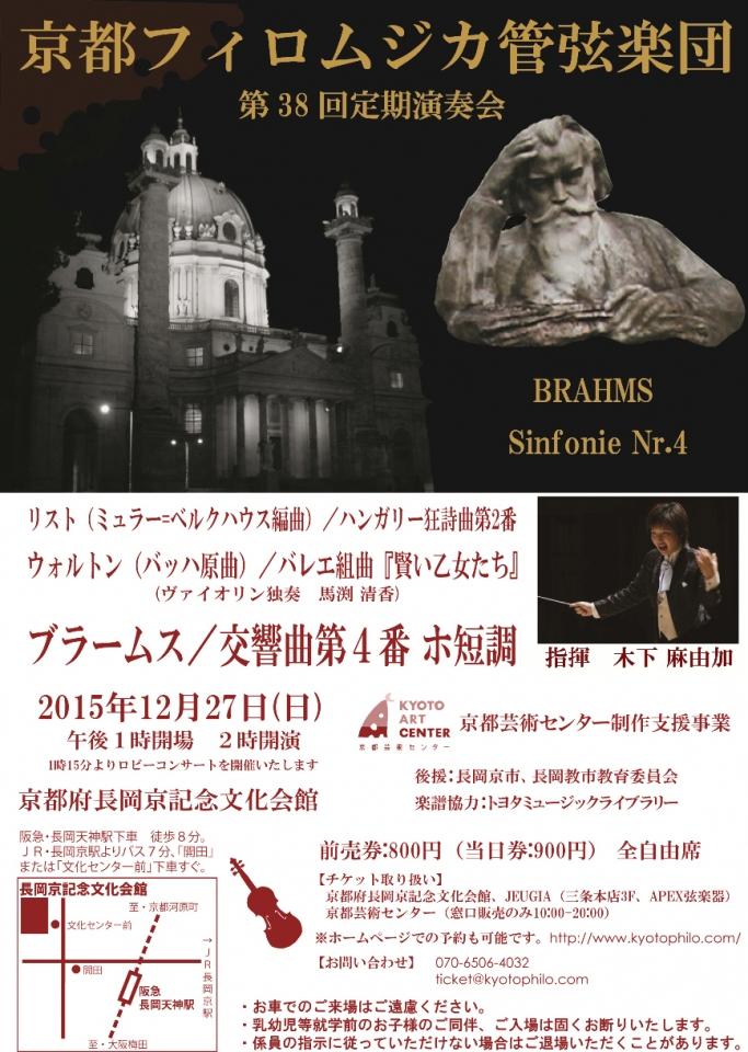 京都フィロムジカ管弦楽団 第38回定期演奏会