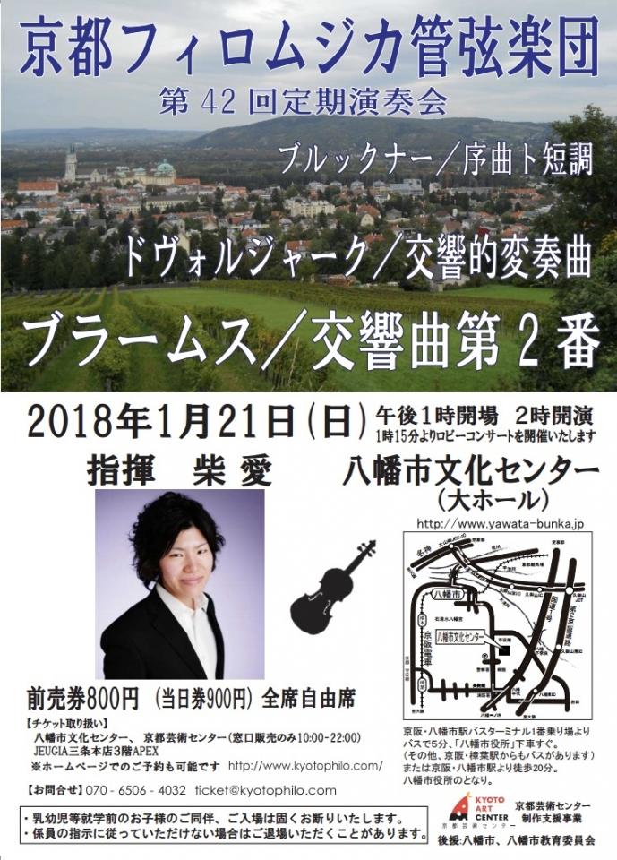 京都フィロムジカ管弦楽団 第42回定期演奏会