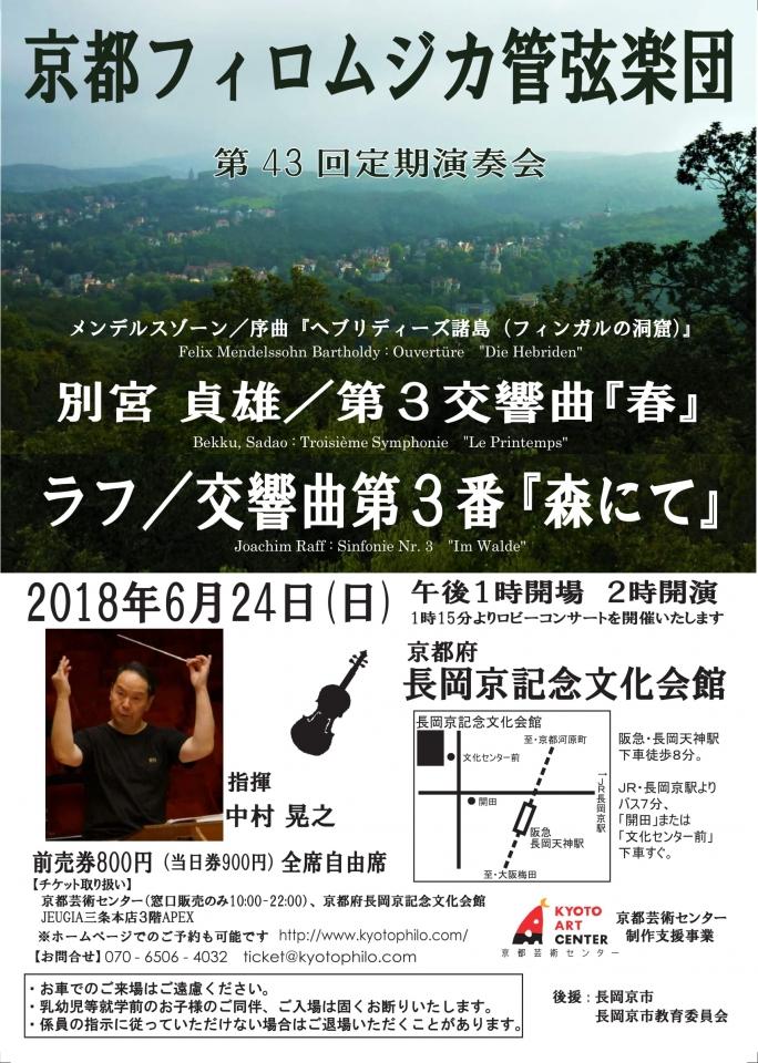 京都フィロムジカ管弦楽団 第43回定期演奏会