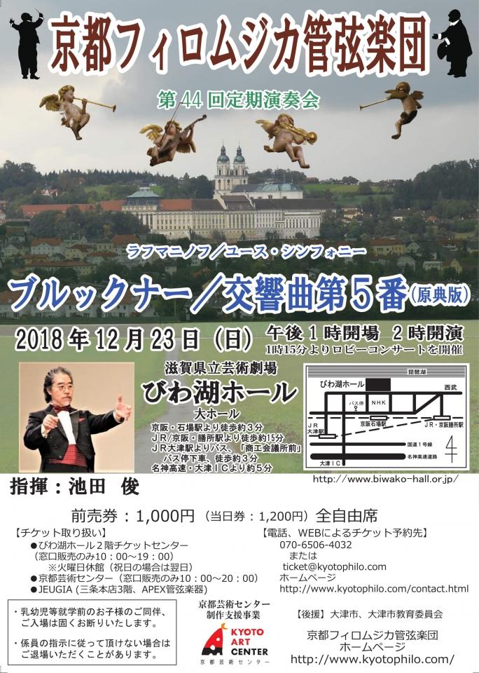 京都フィロムジカ管弦楽団 第44回定期演奏会