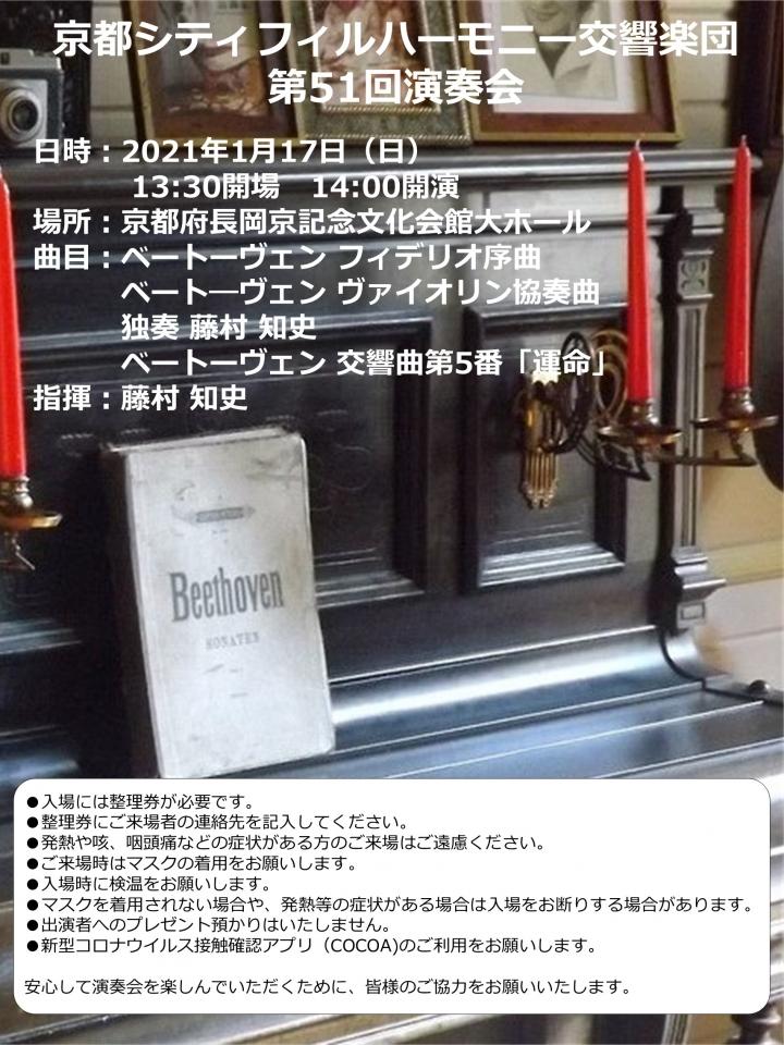京都シティフィルハーモニー交響楽団 第51回演奏会