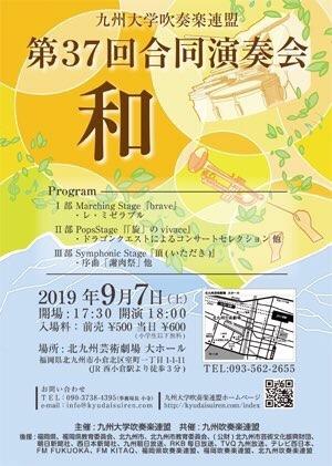 九州大学吹奏楽連盟 第37回合同演奏会