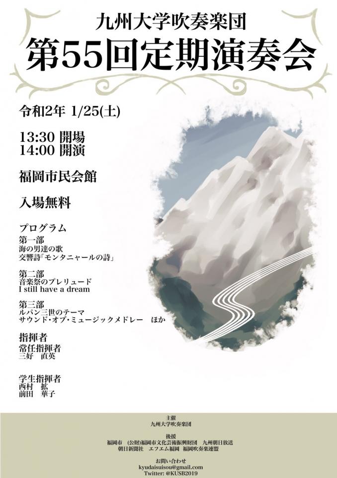 九州大学吹奏楽団 第55回定期演奏会