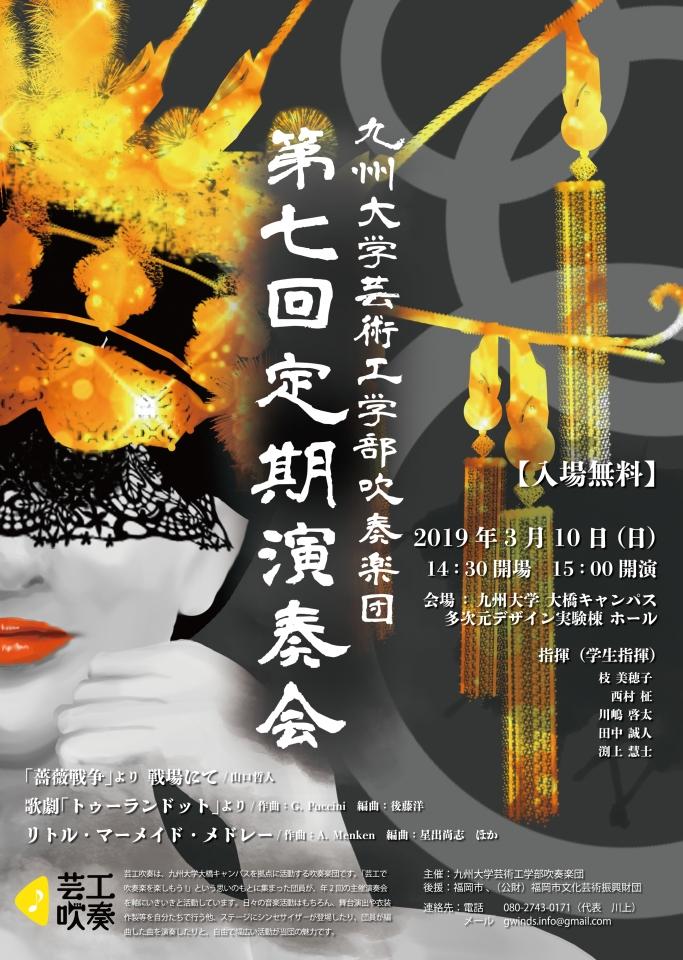 九州大学芸術工学部吹奏楽団 第7回定期演奏会