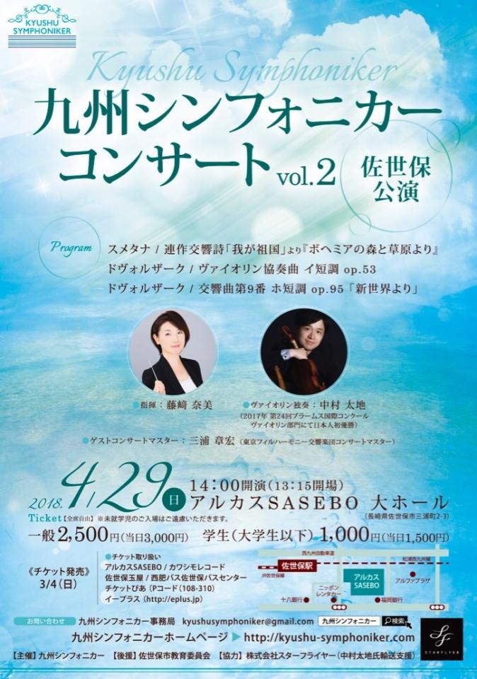九州シンフォニカー コンサート vol.2 佐世保公演