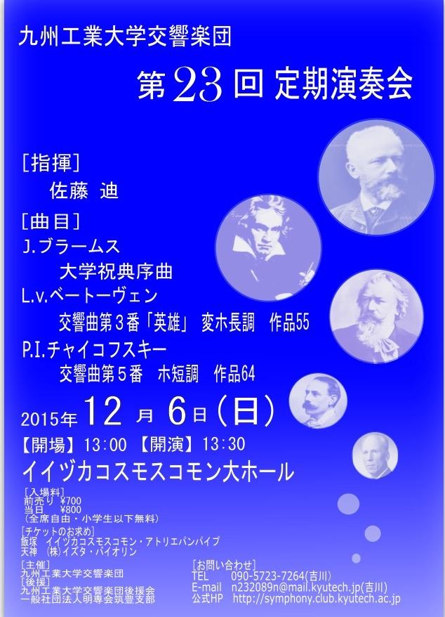 九州工業大学交響楽団 第23回定期演奏会