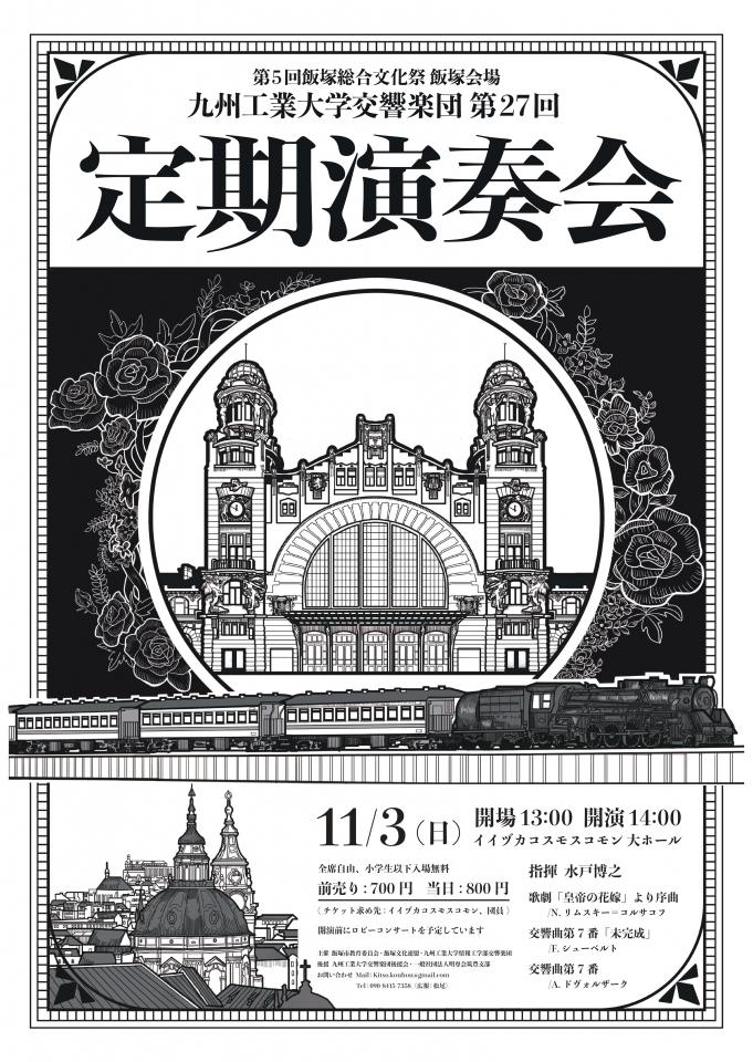 九州工業大学交響楽団 第27回定期演奏会