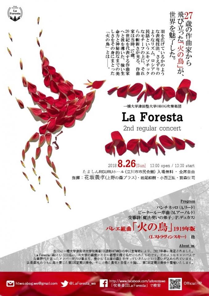 一橋大学津田塾大学OBOG吹奏楽団La Foresta 第2回定期演奏会