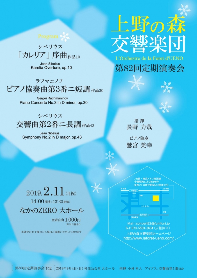 上野の森交響楽団 第82回定期演奏会