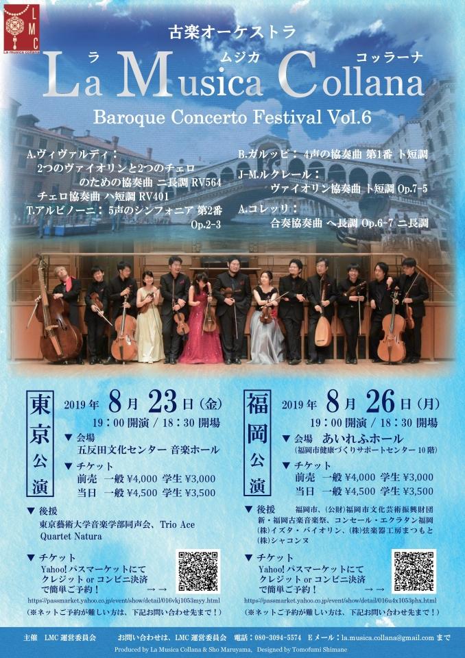 古楽オーケストラ La Musica Collana Baroque Concerto Festival Vol.6