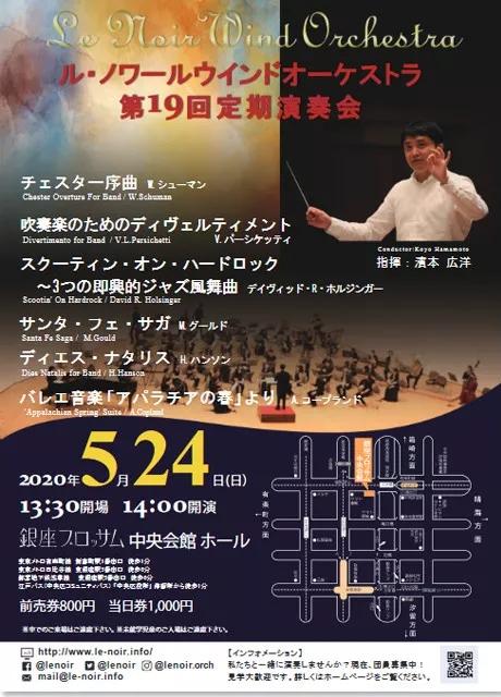 【公演中止】ル・ノワールウインドオーケストラ第19回定期演奏会