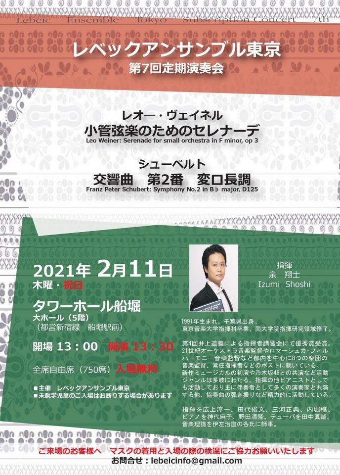 レベックアンサンブル東京 第7回定期演奏会