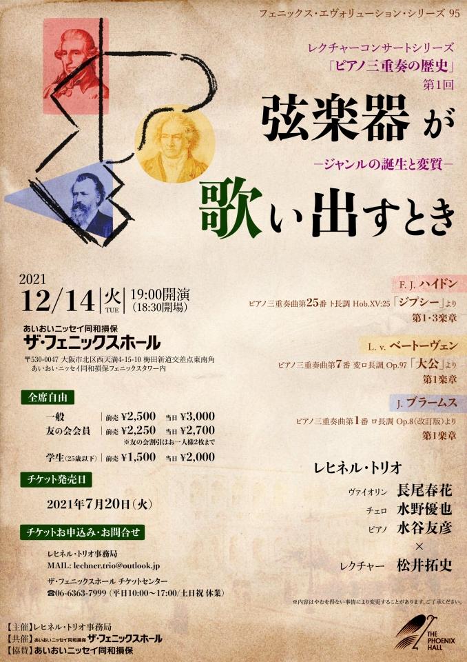 レヒネル・トリオ レクチャーコンサートシリーズ「ピアノ三重奏の歴史」 第1回:弦楽器が歌い出すとき