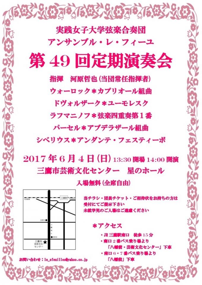 実践女子大学弦楽合奏団 第49回定期演奏会