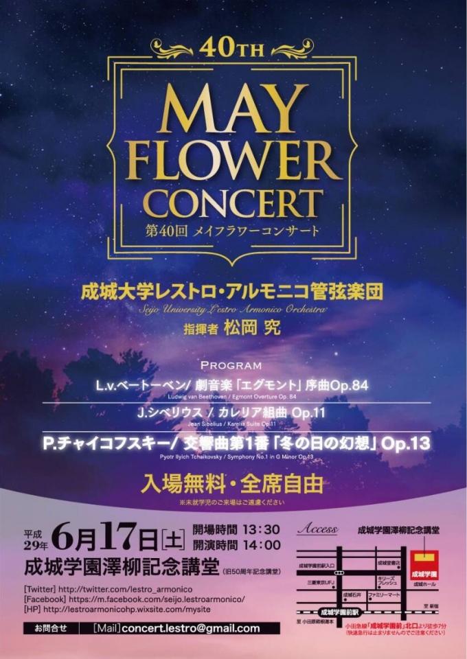 成城大学レストロ・アルモニコ管弦楽団 第40回メイフラワーコンサート