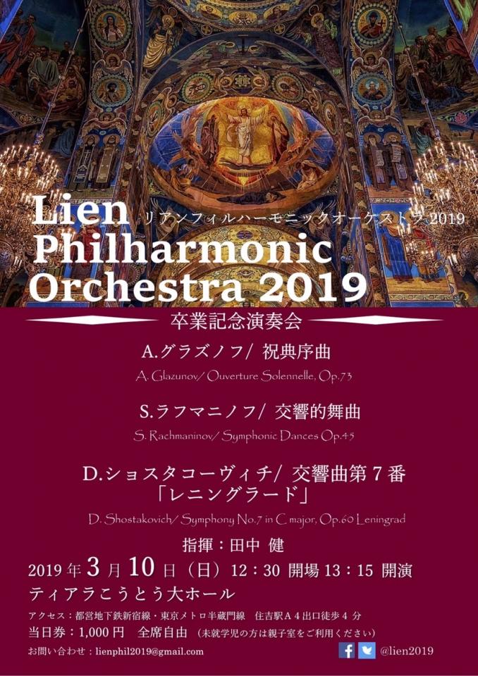 リアンフィルハーモニックオーケストラ2019 卒業記念演奏会