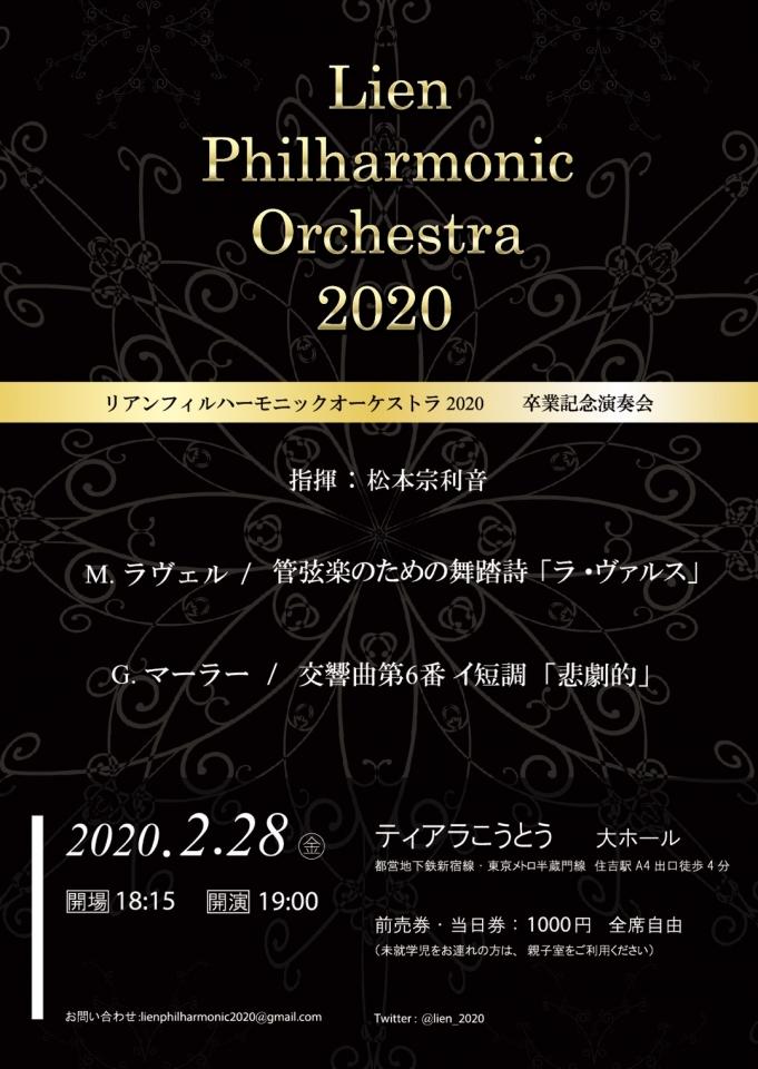 リアンフィルハーモニックオーケストラ 2020 2020年卒業記念演奏会
