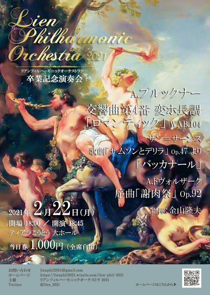 【中止】リアンフィルハーモニックオーケストラ 2021 卒業記念演奏会