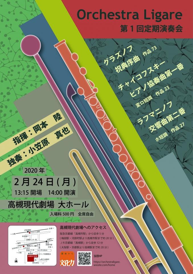 Orchestra Ligare 第1回定期演奏会