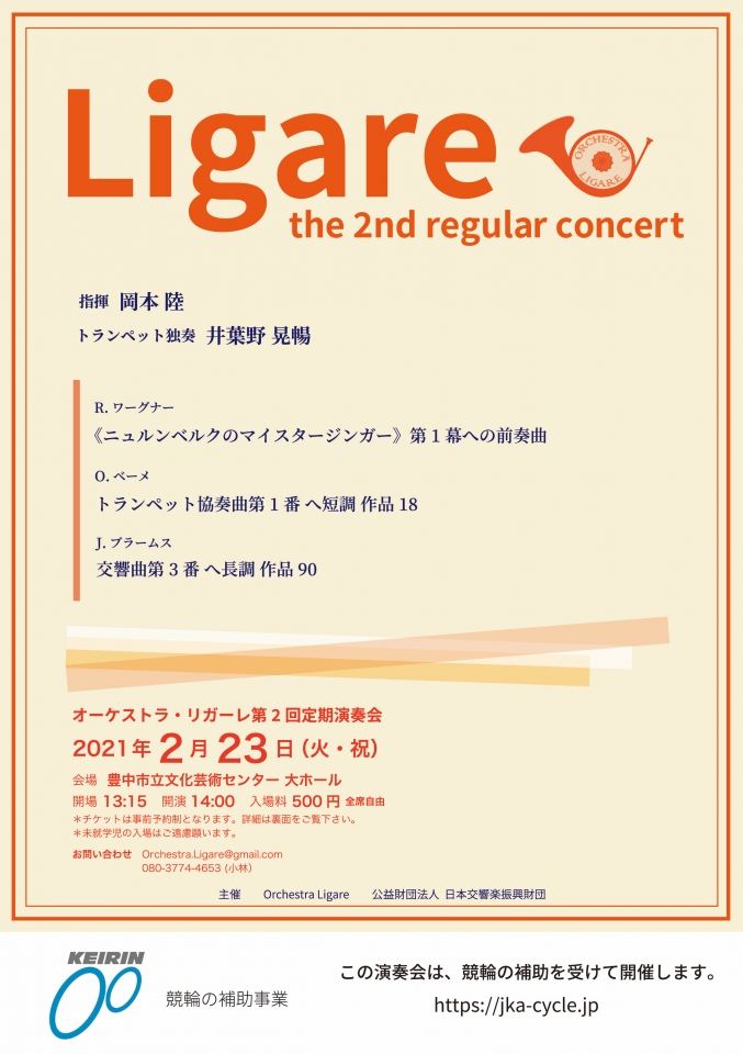 Orchestra Ligare 第2回定期演奏会