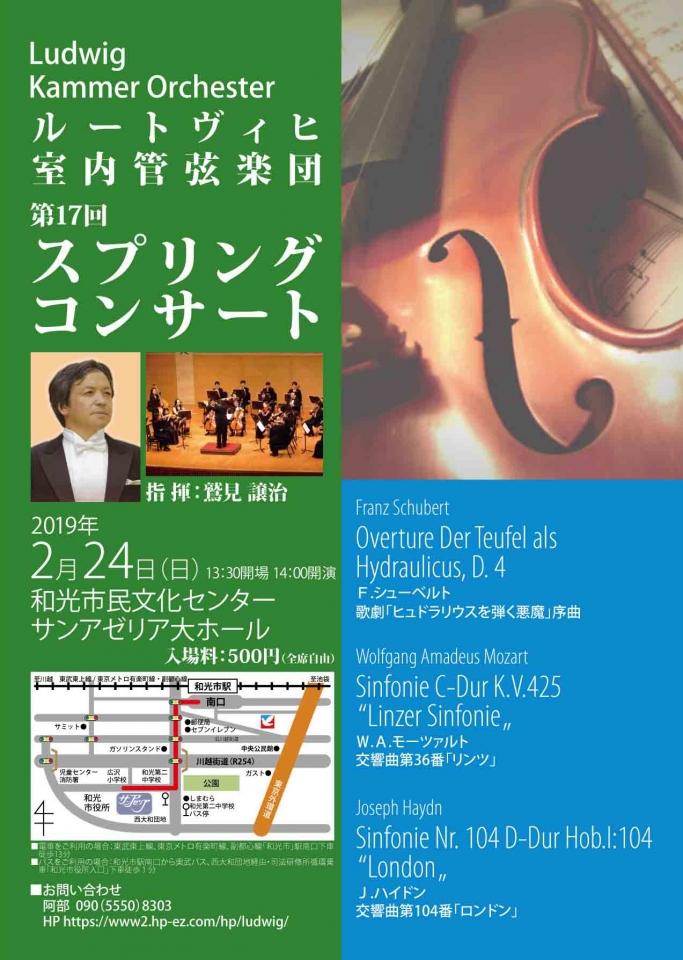 ルートヴィヒ室内管弦楽団 第17回スプリングコンサート
