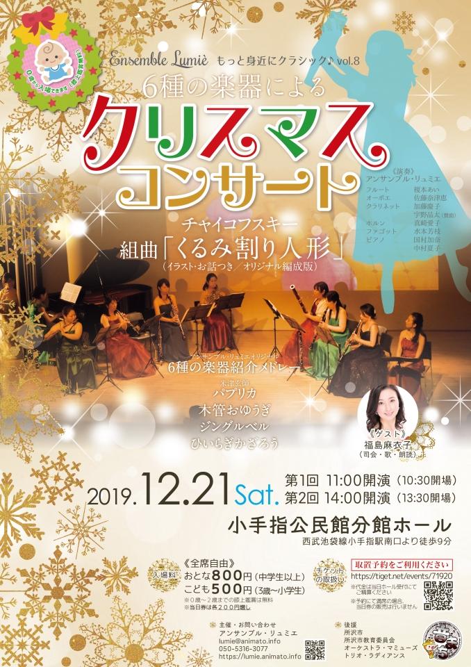 アンサンブル・リュミエ 6種の楽器によるクリスマスコンサート