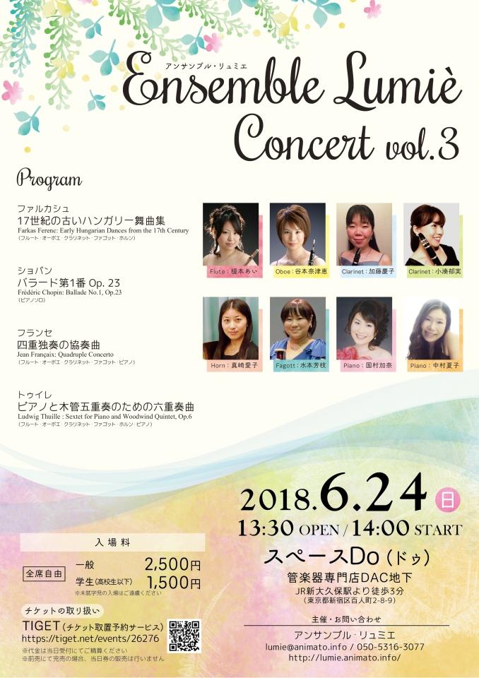 アンサンブル・リュミエ Ensemble Lumiè Concert vol.3