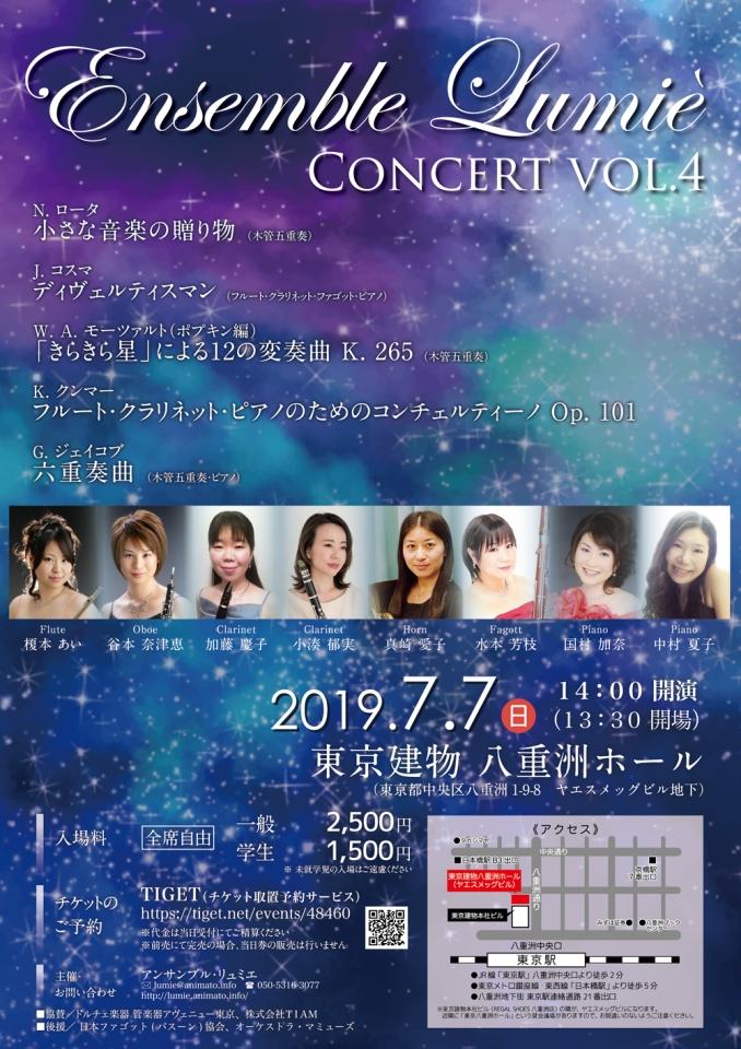 アンサンブル・リュミエ Ensemble Lumiè Concert vol.4