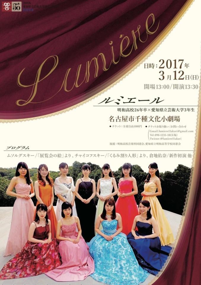 Lumière(ルミエール) 第1回演奏会