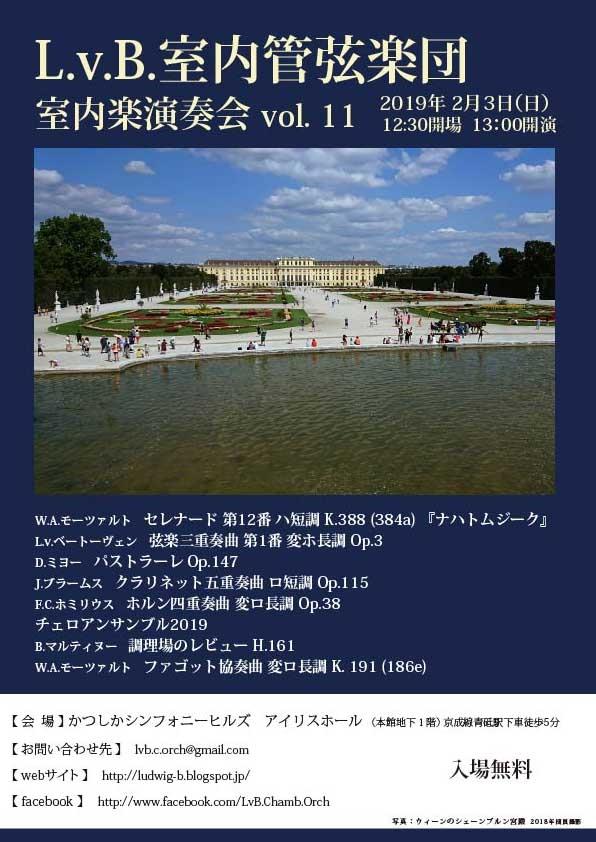 L.v.B.室内管弦楽団 室内楽演奏会vol.11